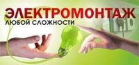 качество электромонтажных работ в Чите